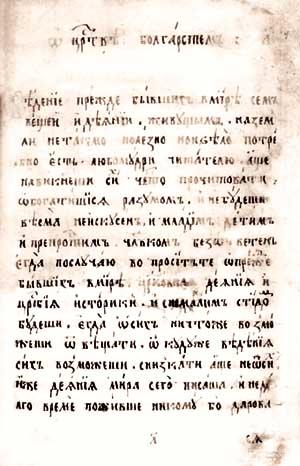 """Страница от """"История Славяноболгарская"""""""