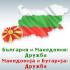 Македония България