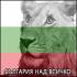 Български лъв